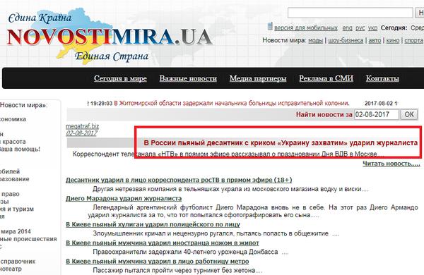 С криком политика, СМИ, Украина, заголовок, десантники, журналисты