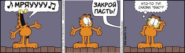 Перевод Гарфилда, 13 июля 2017г. Комиксы, перевод, Гарфилд, кот, юмор, сарказм