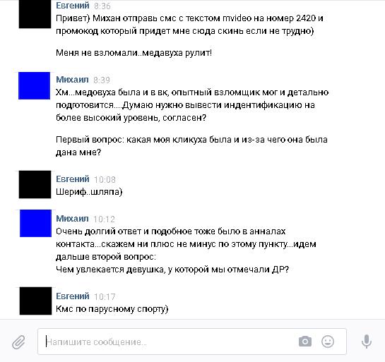 Параноя на фоне интернет-мошенников мошенники, ВКонтакте, интернет-мошенники, друзья, длиннопост