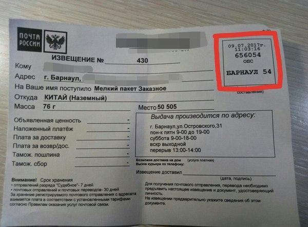 Наша любимая Почта России Почта России, Слоупок, письмо, извещение, налоги