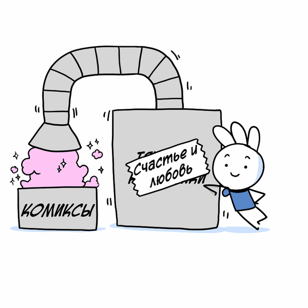 Страшная правда Комиксы, icecreamsandwichcomics, длиннопост