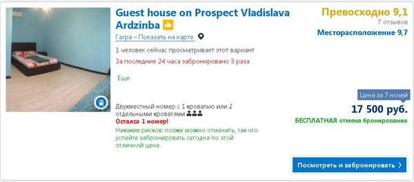 Спонсор постов про Абхазию длиннопост, Абхазия, топ, отпуск, море