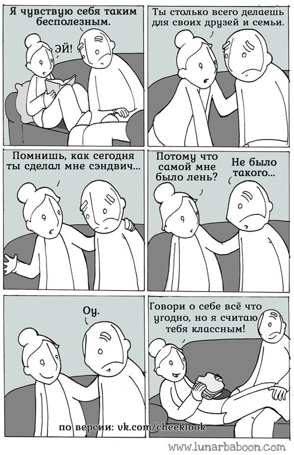 Комикс семейка