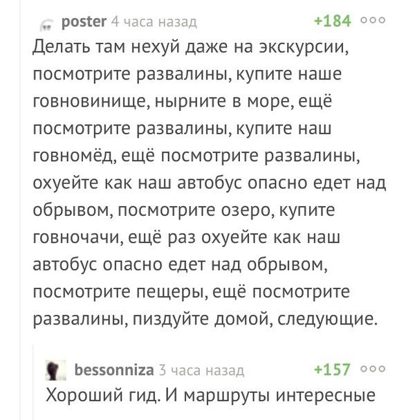 Идеальный гид для Абхазии Комментарии, пикабу, Абхазия, гид, туризм