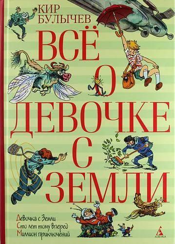 Библиотека Доктора: Кир Булычев Читайте Рекомендую!, Ищу книгу, Что почитать?, обзор книг, библиотека доктора, Кир Булычев