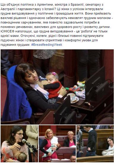 Мнение о пропоганде ГВ парламент, Верховная Рада, кормление грудью, права человека, мнение, политика