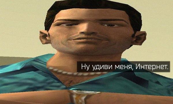 Худший твой враг - ты сам Gta, gta vice city, tommy vercetti, старые игры и мемы, игры