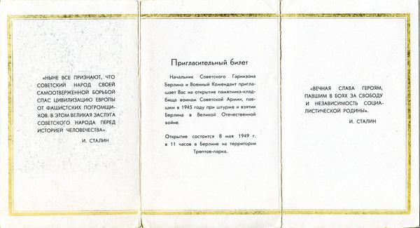 Вот такой раритет времен победы попал в руки Великая Отечественная война, Берлин, Трептов-парк, Победа