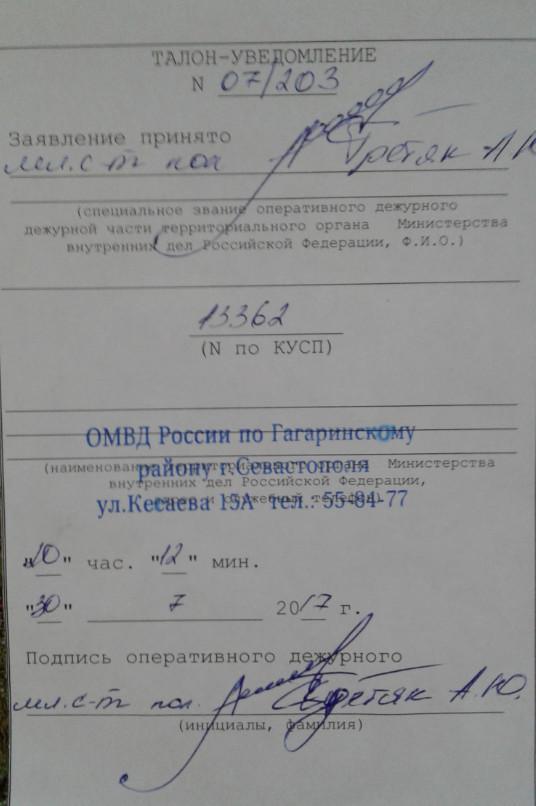 Сотрудник полиции  – герой или правонарушитель? ДТП, полиция, Севастополь, новость, дорога, водитель, ГАИ, Закон, длиннопост