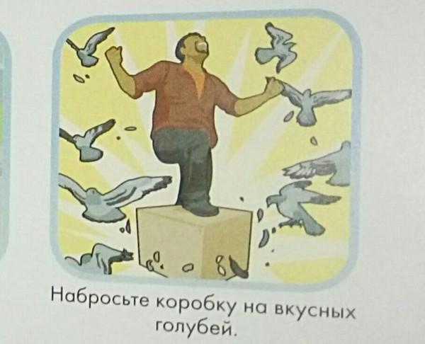 Набросьте коробку на вкусных голубей... Вкусные голуби, охота, детские книжки