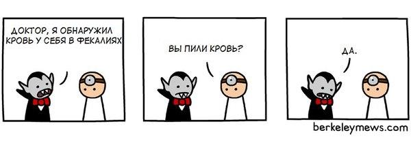 Дракула у врача