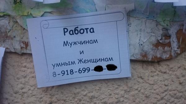 Немного сексизма с черноморского побережья Сексизм, Объявление, Работа