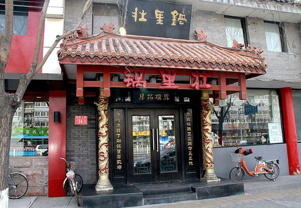 Ресторан животных пенисов в Китае ресотран, ресторан пенисов, GuoLiZhuang, Guo Li Zhuang, официант, еда, длиннопост