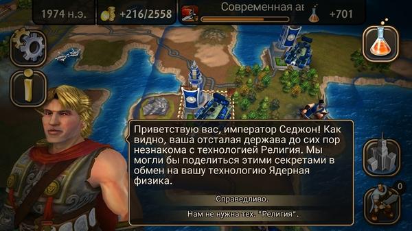 Жиза Sid Meiers, Civilization II, Игры, Жизненно, Антирелигия