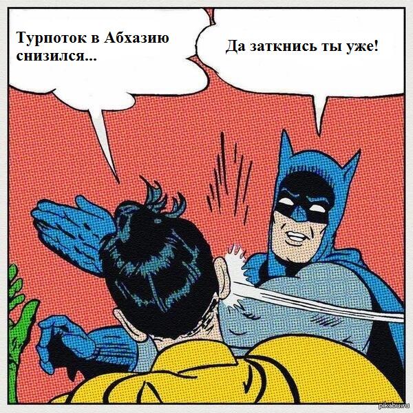 Турпоток в Абхазию....
