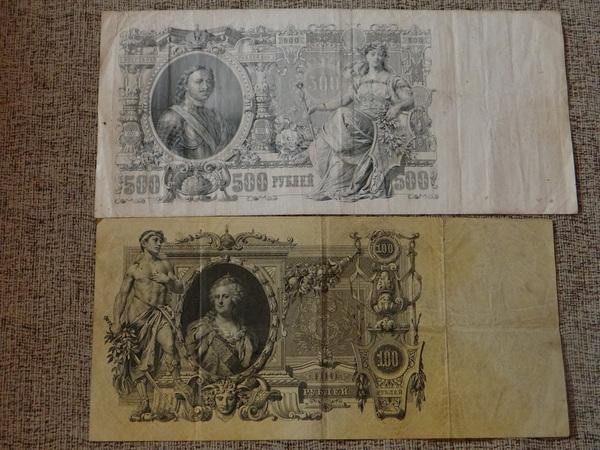 """Была эпоха """"больших денег"""" старые купюры, царские деньги, купюра 500 рублей, купюра 100 рублей"""