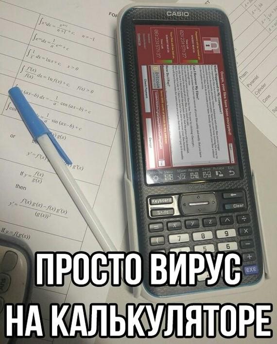 WannaCry на калькуляторе