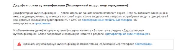 Двухфакторная аутентификация или будьте осторожны с mail.ru. Двухфакторная аутентификация, Mailru, Бегите глупцы, Длиннопост