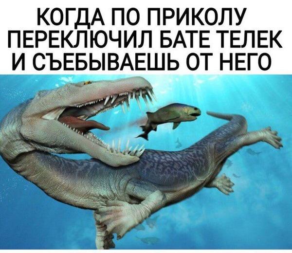Классика динозавры, Рептилоиды, пульт, батя