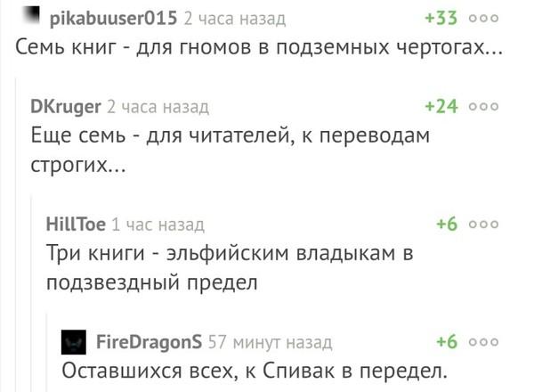 Властелин-Спивак Скриншот, Спивак, Гарри Поттер, Фантастические твари, Я хз чего еще добавить