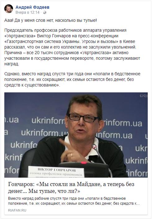 Три года понадобилось чтобы это осознать... Политика, Украина, Киев, укртрансгаз, майдан, лоханулись, видео