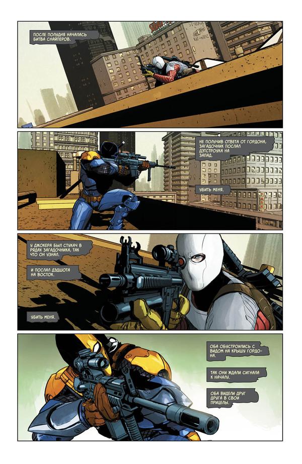 А потом пришел лесник и всех выгнал Dc comics, Комиксы, бэтмен, Deadshot, Deathstroke, длиннопост