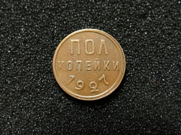 Полкопейки СССР 1927 год полкопейки, ссср, нэп, 1927 год, Видео