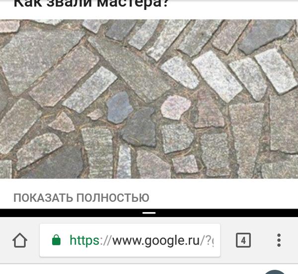 Android разделение экрана приложение на android, Ошибка, длиннопост