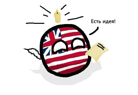 Отделение от Британии. Комиксы, countryballs, чернокожий, Америка, Великобритания, декларация, независимость, длиннопост