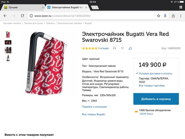 Чайник от Сваровски Путин? :D, Медведев, Первый пост, сваровски, чайник