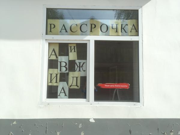 АиВжИДА Маразм, Вывеска, Стрежевой, МТС