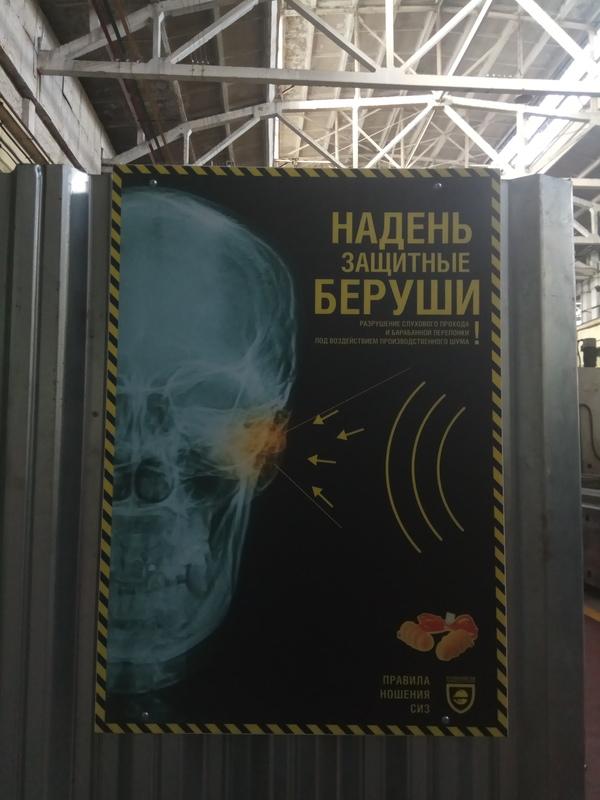 Креативная охрана труда охрана труда, завод, прикол, Санкт-Петербург, длиннопост