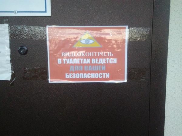 Масоны следят за тобой Тверская область, Туалетный юмор