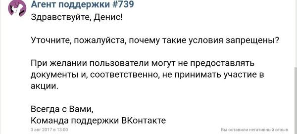 Техподдержка ВК - рассадник мошенников. Мошенники, ВКонтакте, Техподдержка