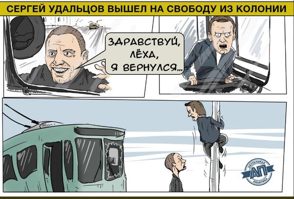 """В ожидании оппозиционного """"дерби"""". Россия, политика, Удальцов, Алексей Навальный, оппозиция, карикатура, юмор"""