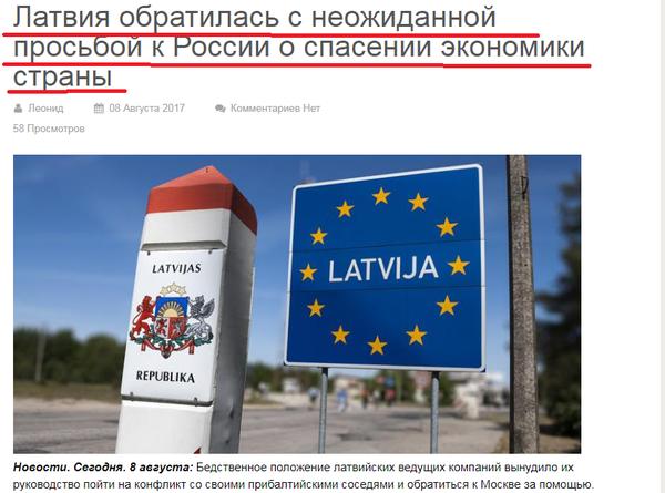 Сосед, дай пожрать.... Россия, Латвия, политика, скриншот, СМИ