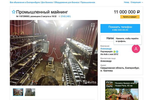 Житель Екатеринбурга объявил о продаже 30 ферм для промышленного майнинга. Владелец оценил «золотые прииски» в 11 миллионов рублей. Майнеры, Новости, Криптовалюта