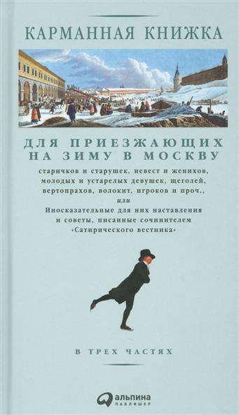 """Н.И. Страхов """"Карманная книжка для приезжающих на зиму в Москву..."""" книги, Что почитать?, обзор книг, литература, русская литература, длиннопост"""