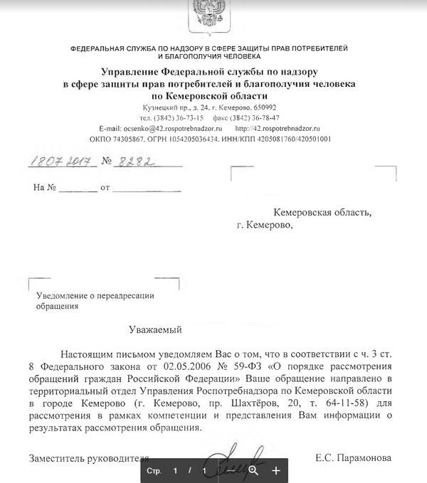 Как кемеровские муниципальные службы издеваются над ветераном кемерово, Кузбасс, вывоз мусора, издевательство, жкх, ветераны, длиннопост