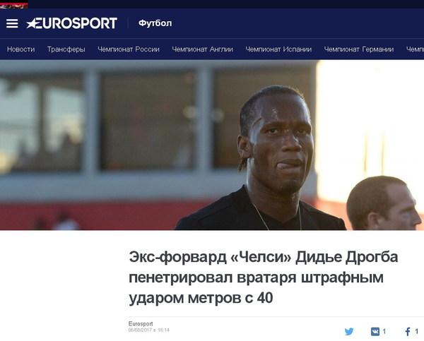 Ох, уж эти заголовки... Дидье Дрогба, Спорт, Заголовки СМИ, Футбол
