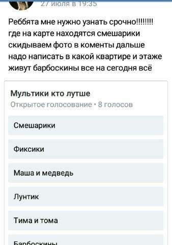 ФИКСИКИ УБИВАЮТ!!1 фиксики, лол, угар, смешное, скриншот