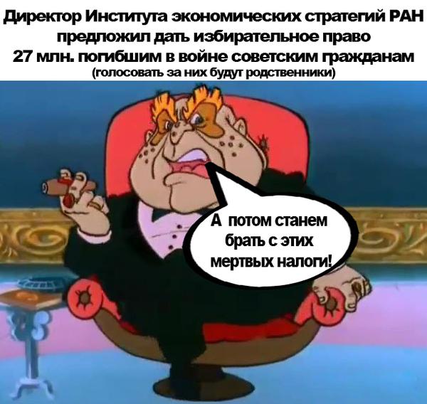 Расслабься этож Россия))) новости, Выборы
