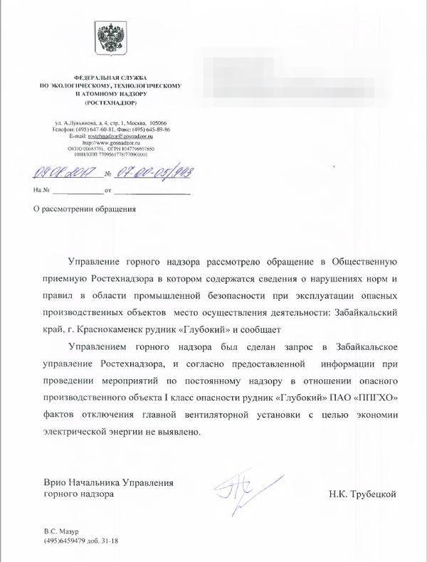 Продолжение истории шахтера Шахта, Вентиляция, Продолжение, Краснокаменск, Ростехнадзор