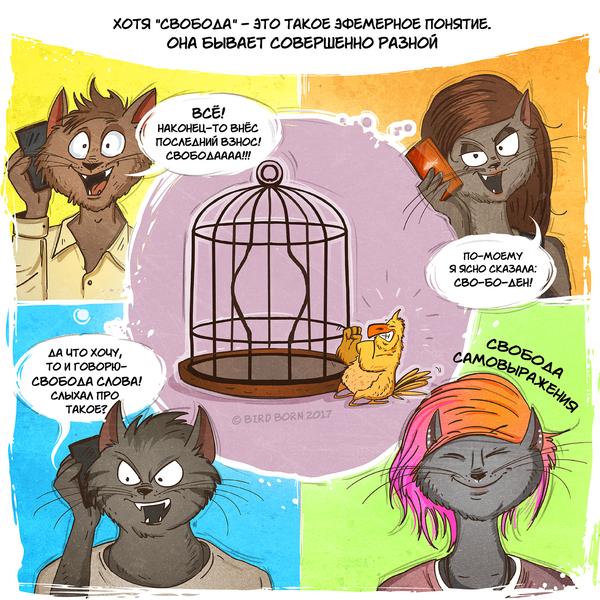 Думая о свободе... Bird Born, Кот Степан, котмиксы, кот, свобода, длиннопост