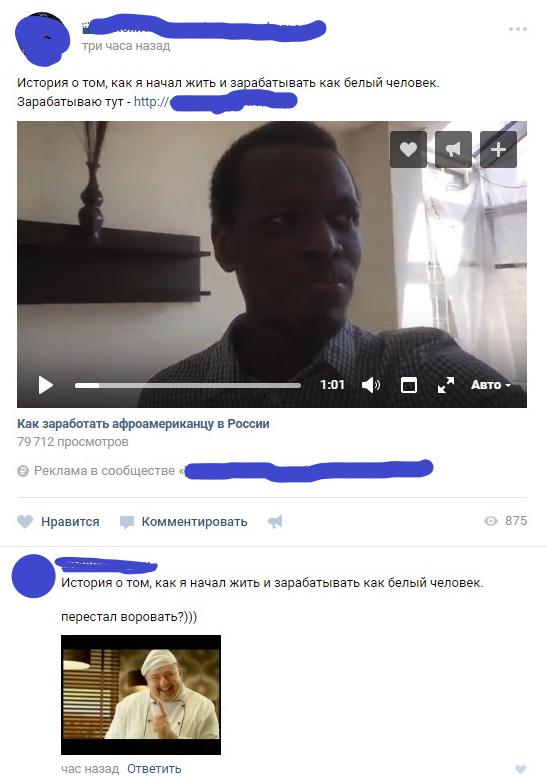 Как заработать афроамериканцу в России