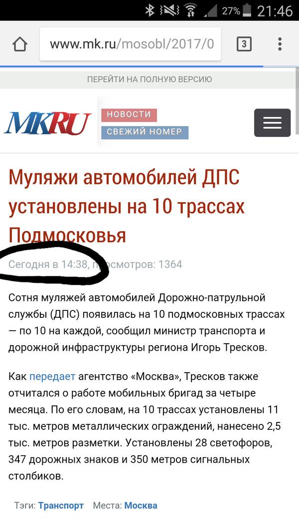 В Подмосковье украли 10 из 100 муляжей патрульных машин ДПС муляж, дпс, подмосковье, украли, Россия, длиннопост