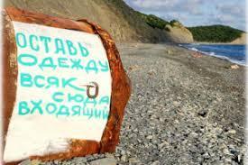 """Пляж """"Лечебный"""" нудизм, пляж, креатив"""