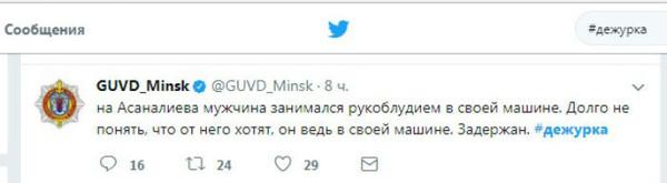 """Минске задержали мужчину, который """"занимался рукоблудием"""" в своей машине рукоблудие, Милиция"""