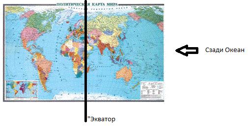 Великий океан Карта мира, знания, бывает, лёгкая наркомания