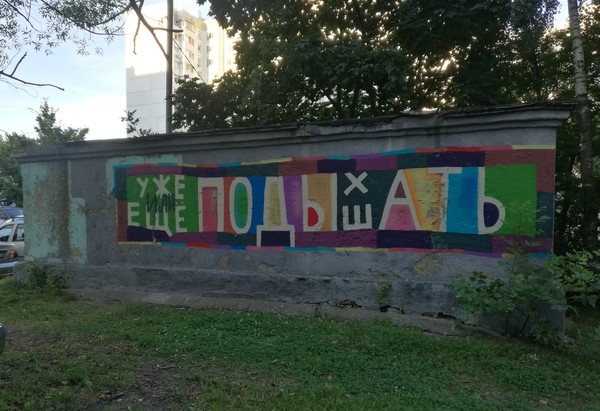 Немного философии Философия, граффити, зеленоград